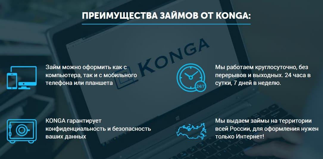 Личный кабинет Конга