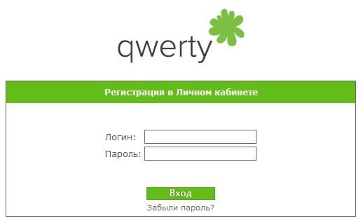 Личный кабинет Qwerty