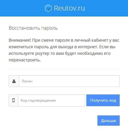 Личный кабинет Реутов Телеком