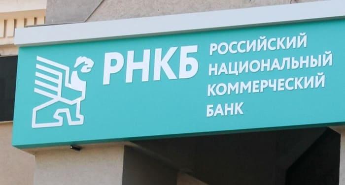 Личный кабинет банка РНКБ