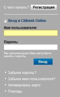 Личный кабинет Ситибанк