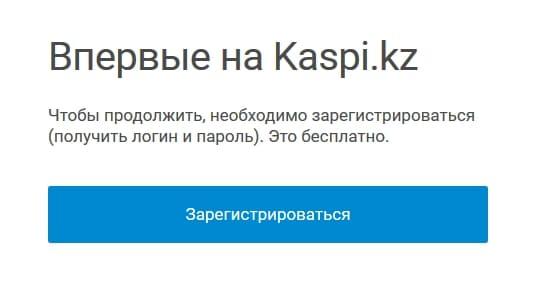 Личный кабинет Каспи банк
