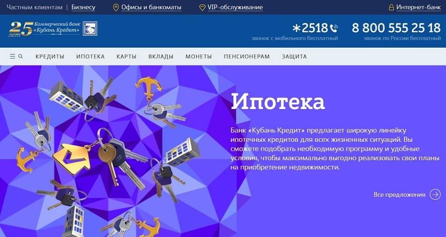 Личный кабинет банка Кубань кредит