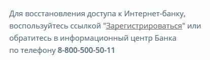 Личный кабинет банка Кольцо Урала