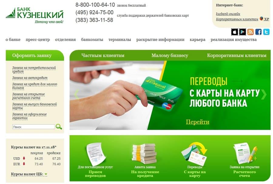 Банк кузнецкий онлайн заявка на кредит