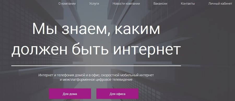 Личный кабинет NetByNet