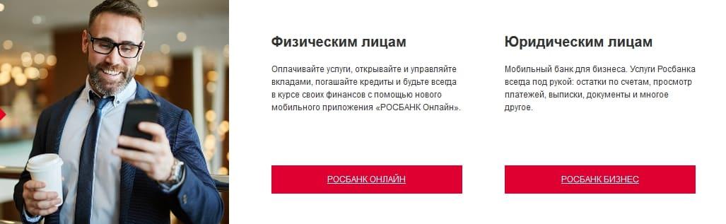 Личный кабинет Росбанка