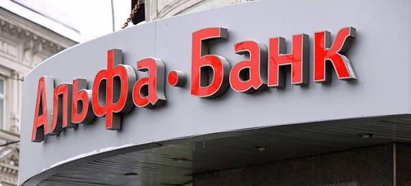 Личный кабинет Альфа-Банк