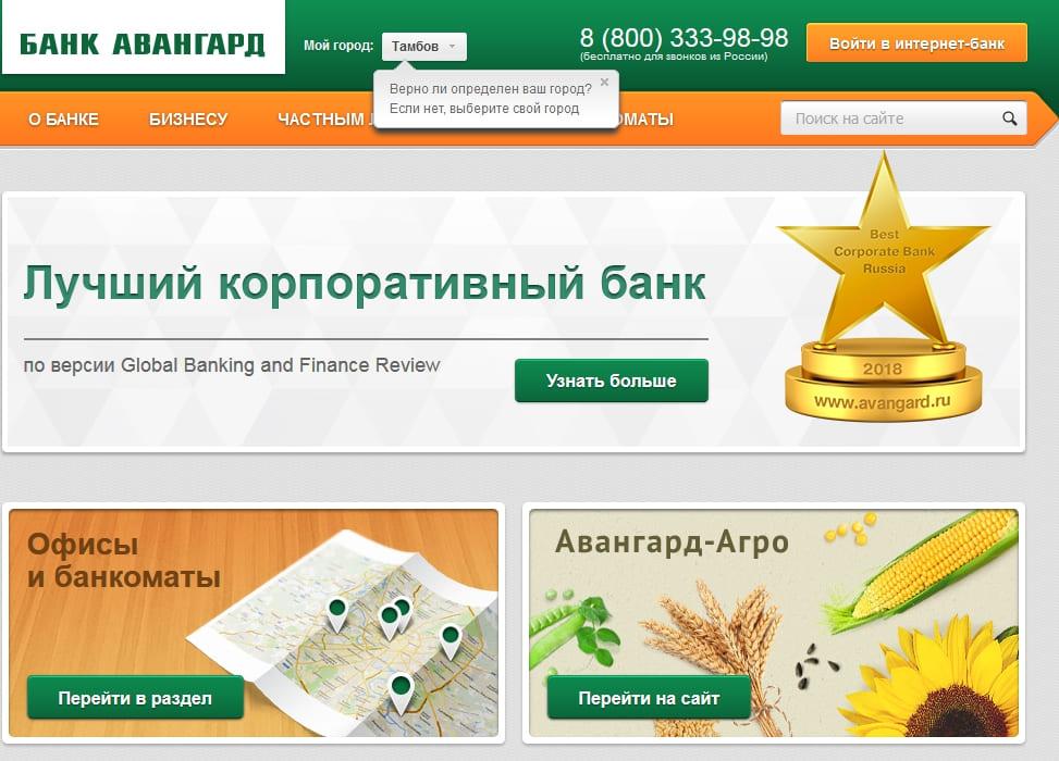 Личный кабинет банка Авангард