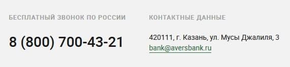 Личный кабинет Банк Аверс