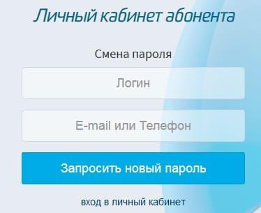 Личный кабинет провайдера Фрязино.net