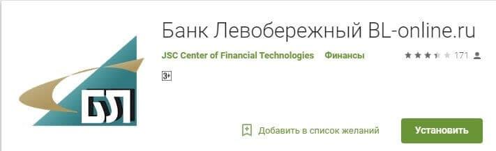 Личный кабинет банка Левобережного
