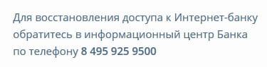 Личный кабинет банка «Русь»