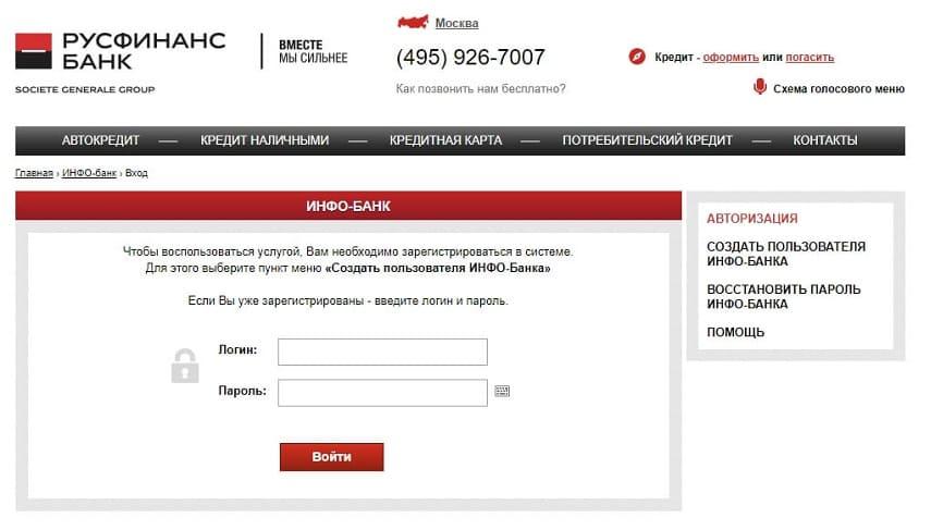 Личный кабинет «РусФинанс Банк»