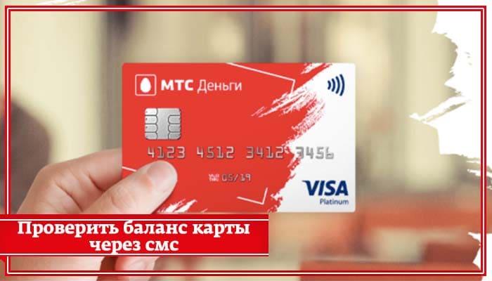 Как узнать баланс карты МТС Банка