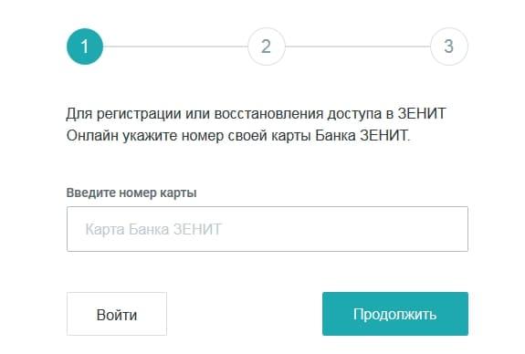 Личный кабинет Банка Зенит