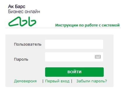 Личный кабинет АК Барс Бизнес Онлайн
