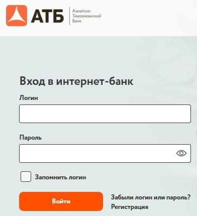 АТБ Онлайн - вход в личный кабинет