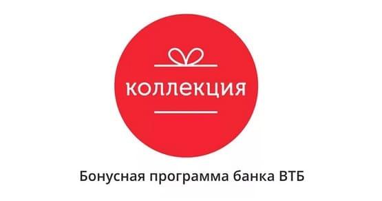 Личный кабинет ВТБ Коллекция