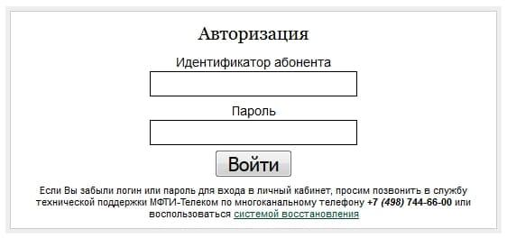Личный кабинет МФТИ-Телеком
