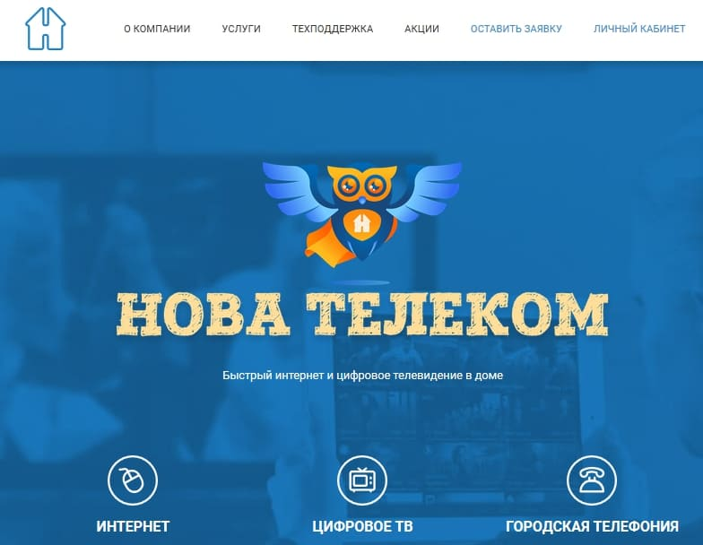Личный кабинет НОВА-Телеком