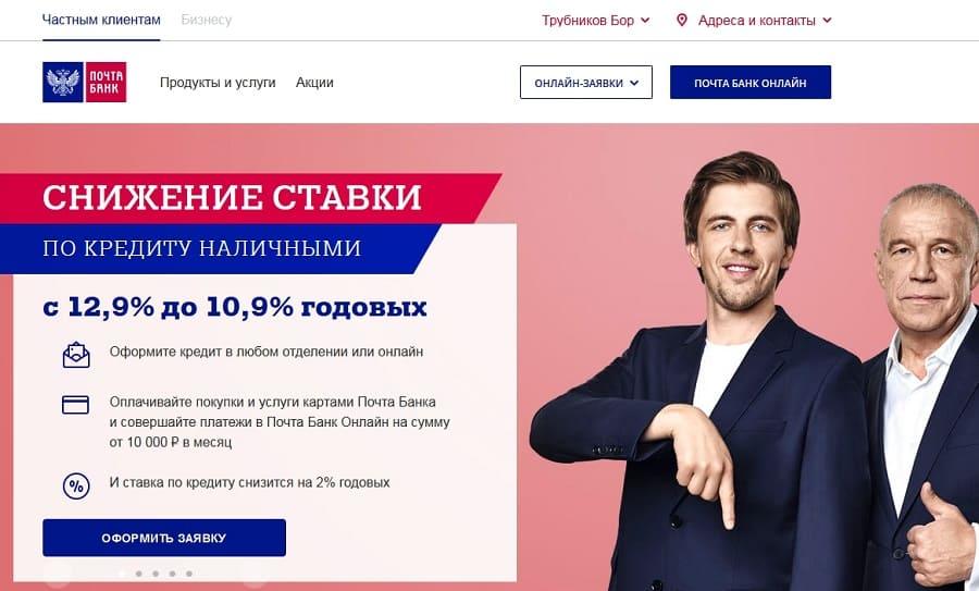 Почта Банк Онлайн - вход в личный кабинет