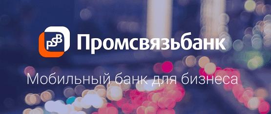 Личный кабинет Промсвязьбанк Бизнес Онлайн