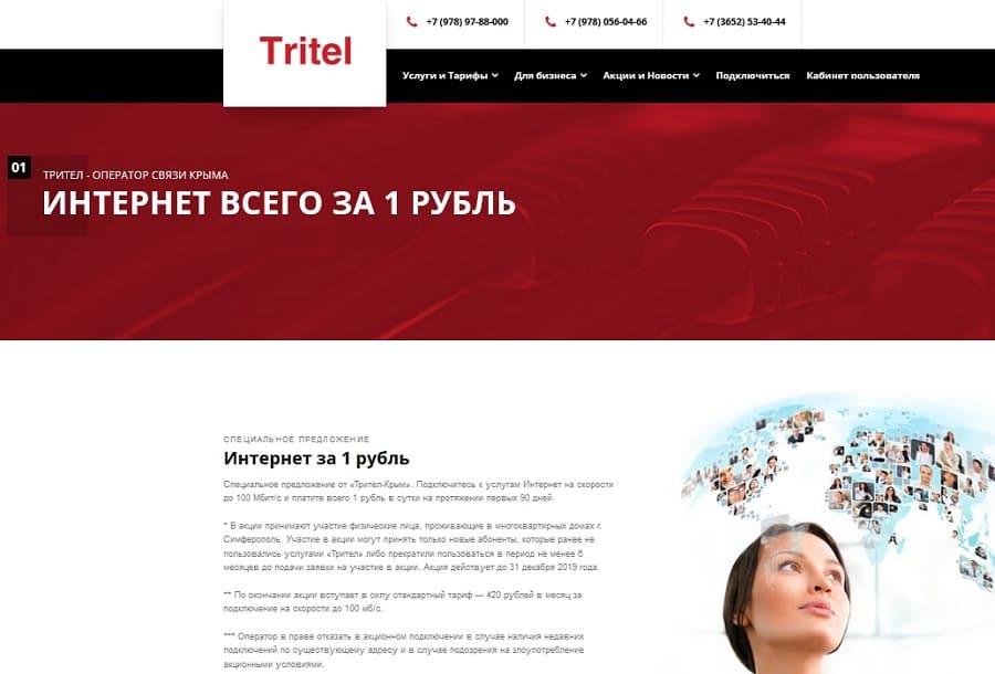 Личный кабинет Трител (Симферополь)