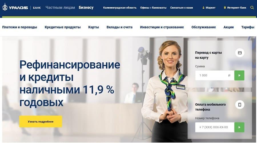 Банк Уралсиб - вход в личный кабинет