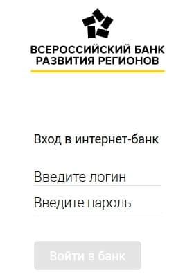 ВБРР - вход в личный кабинет