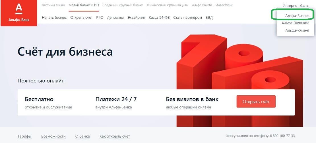 Альфа банк Бизнес Онлайн - вход в личный кабинет