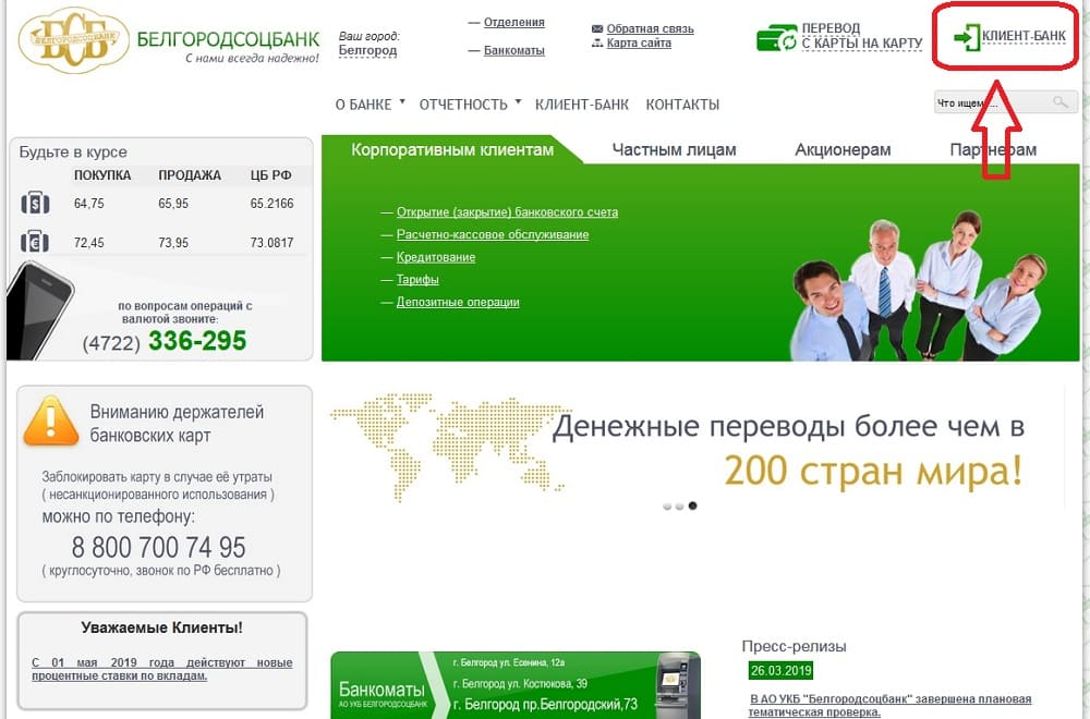 Личный кабинет Белгородсоцбанк