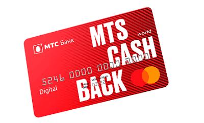 Оператор МТС вместе с МТС банком представил карту МТС Cashback