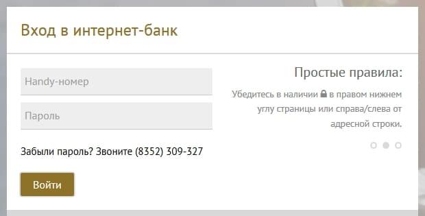 Личный кабинет Чувашкредитпромбанк