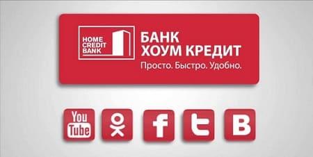 Хоум Кредит Банк - 7 способов проверить остаток по кредиту