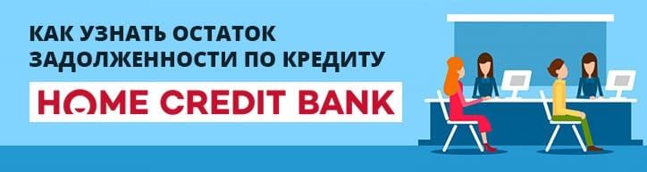 Как узнать размер задолженности в банке Хоум Кредит