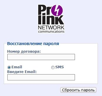Личный кабинет Пролинк