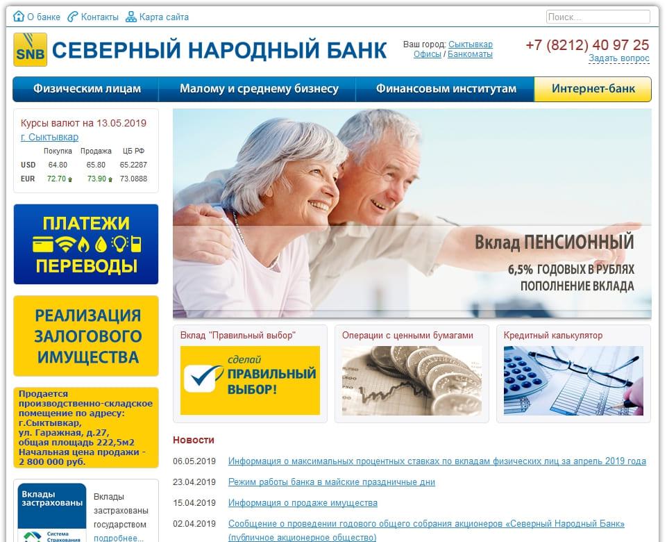 Личный кабинет Северный Народный Банк