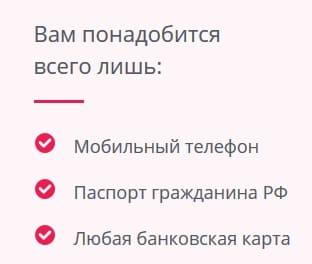 Займы Солва - вход в личный кабинет