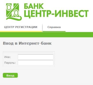 Банк Центр-Инвест: вход в личный кабинет