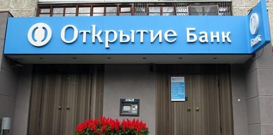 банк открытие досрочное погашение кредита калькулятор
