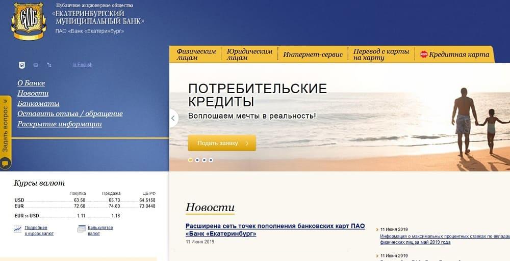 Екатеринбургский Банк (ЕМБ): вход в личный кабинет