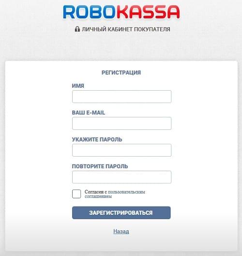 Личный кабинет Робокасса