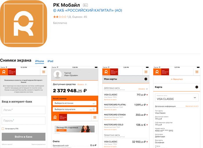 Банка Российский Капитал (Дом РФ): личный кабинет
