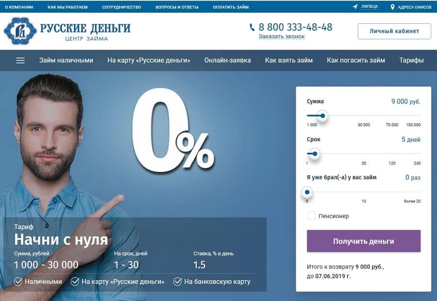 лим займ личный кабинет на русском