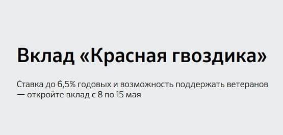 Вклад от Сбербанка «Красная гвоздика»