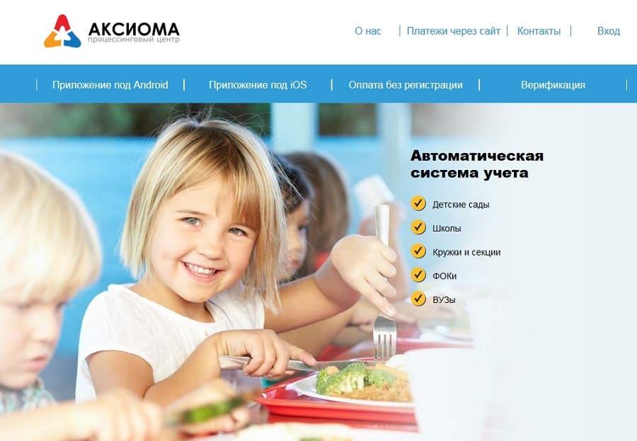 Школьное питание Аксиома (АВСУ): вход в кабинет