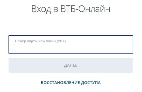 Личный кабинет Банка Москвы (ВТБ)