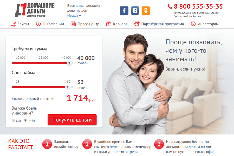 Домашние деньги: вход в личный кабинет