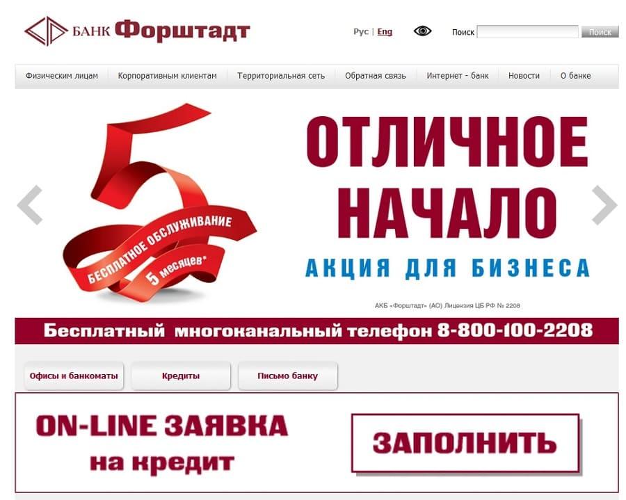Форштадт Банк - личный кабинет